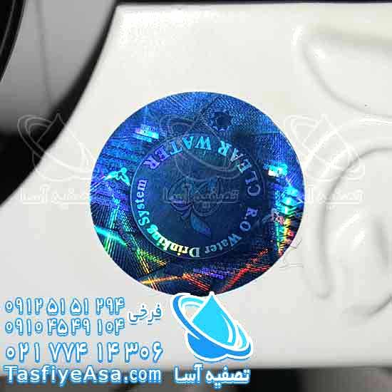 هولوگرام نماد اصل اورجینال استاندارد دستگاه تصفیه آب خانگی کلرواتر کلیر واتر کلیرواتر کلر واتر کلین واتر Clear Clean Water Purifier Six Stages
