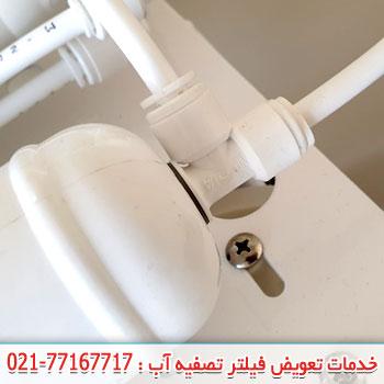 اتصال ورودی فیلتر پست کربن تصفیه آب
