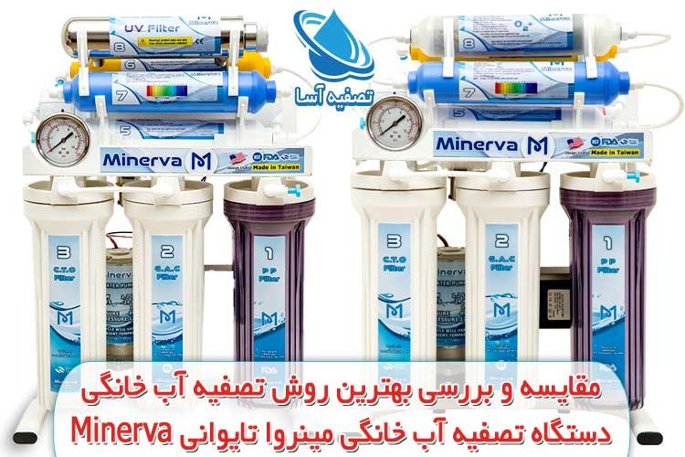 بهترین روش تصفیه آب خانگی