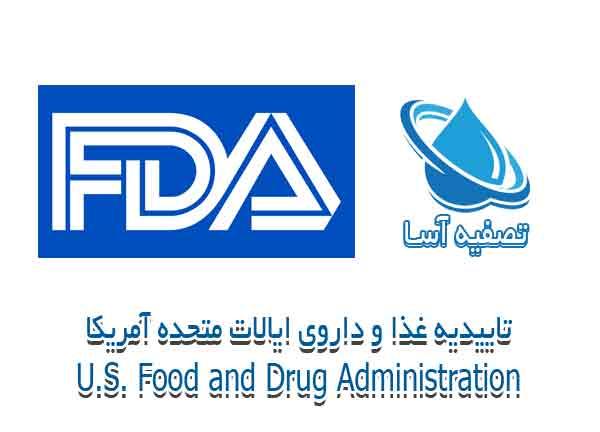 تاییدیه بهداشت غذا و دارو ایالات متحده آمریکا FDA