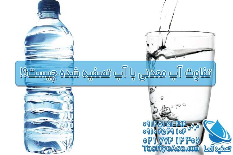 تفاوت آب معدنی و آب آشامیدنی تصفیه شده