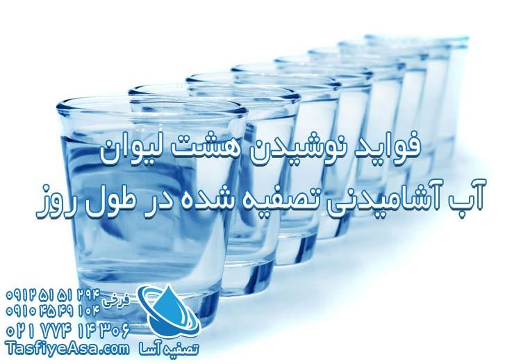 خواص نوشیدن آب آشامیدنی بهترین دستگاه تصفیه آب خانگی مورد نیاز بدن در روز