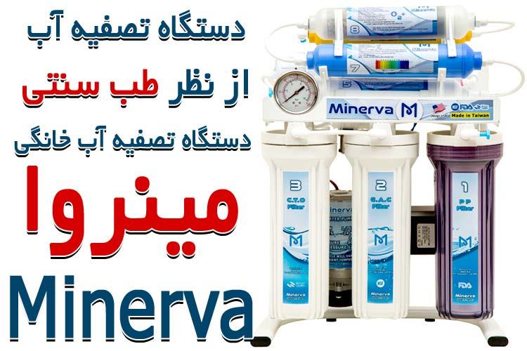 دستگاه تصفیه آب از نظر طب سنتی
