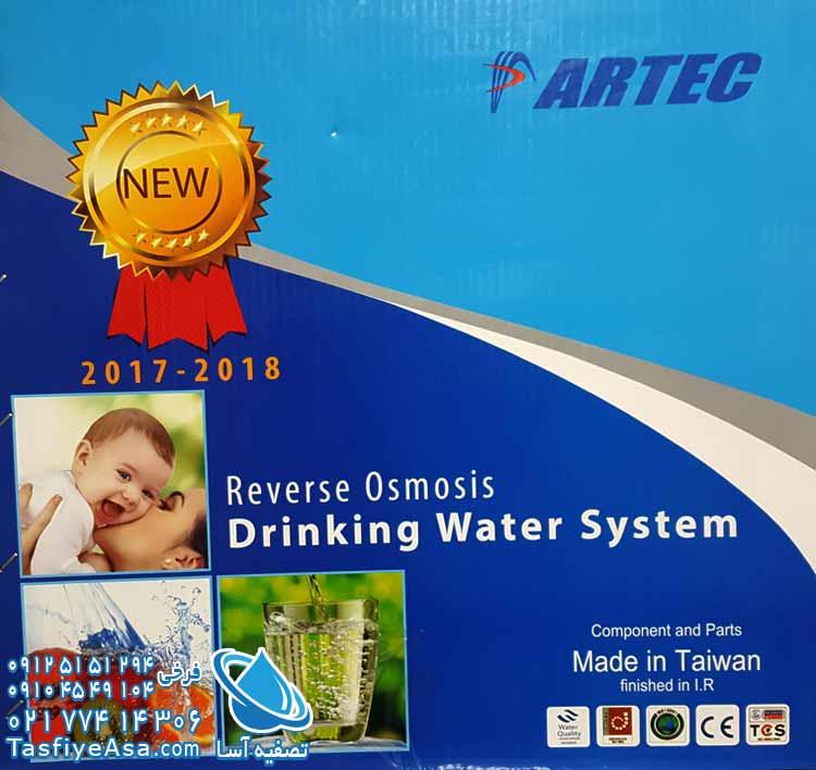 دستگاه تصفیه آب تایوانی آرتک Artec