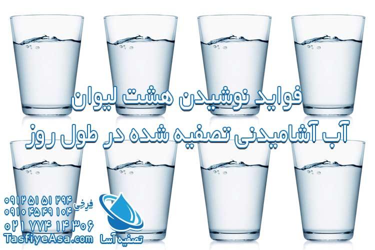 فواید نوشیدن هشت لیوان آب آشامیدنی در طول روز