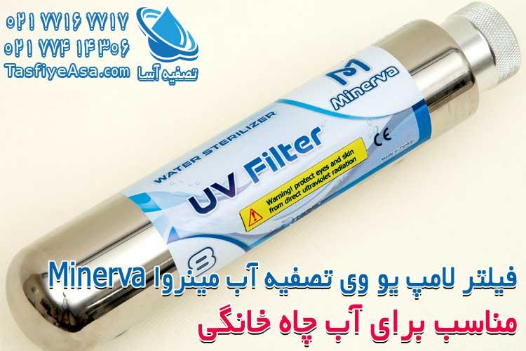 فیلتر تصفیه آب یو وی اشعه ماورا بنفش UV