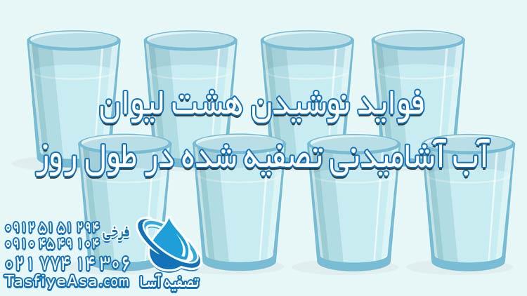 هشت فایده نوشیدن 8 لیوان آب تصفیه شده دستگاه تصفیه آب