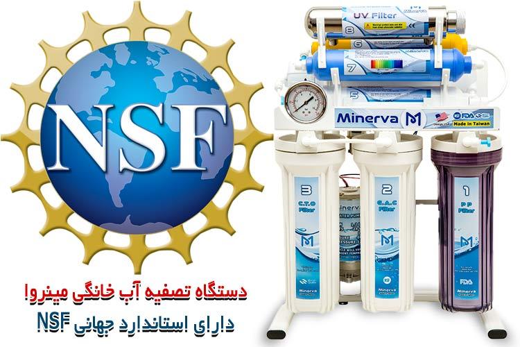 گواهینامه استاندارد NSF چیست