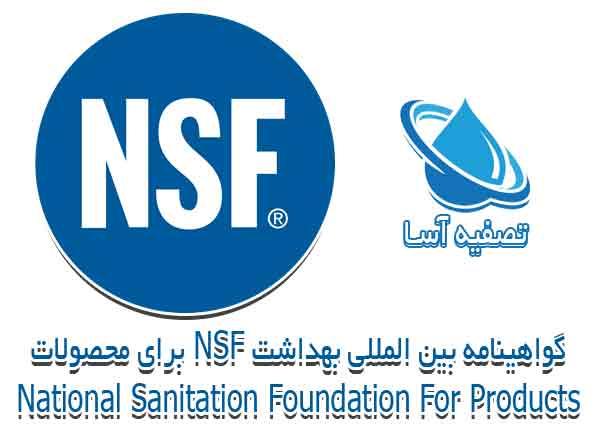 گواهینامه بین المللی بهداشت NSF