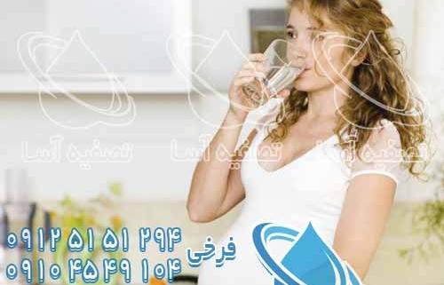 میزان کافی آب آشامیدنی تصفیه شده در دوران بارداری حاملگی بچه داری زنان باردار حامله