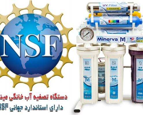 گواهینامه استاندارد NSF آب آشامیدنی