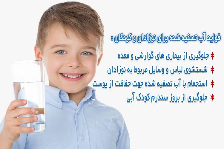 آب تصفیه شده برای نوزاد و کودکان
