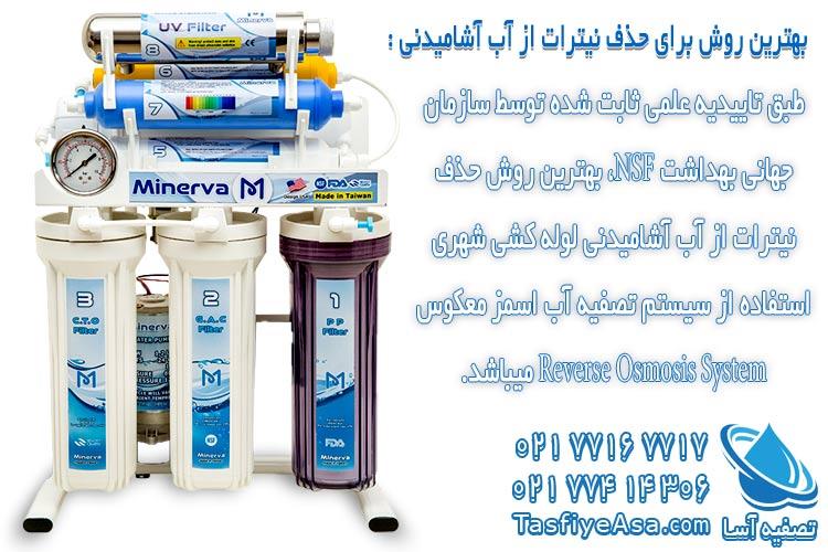 بهترین روش برای حذف نیترات از آب آشامیدنی