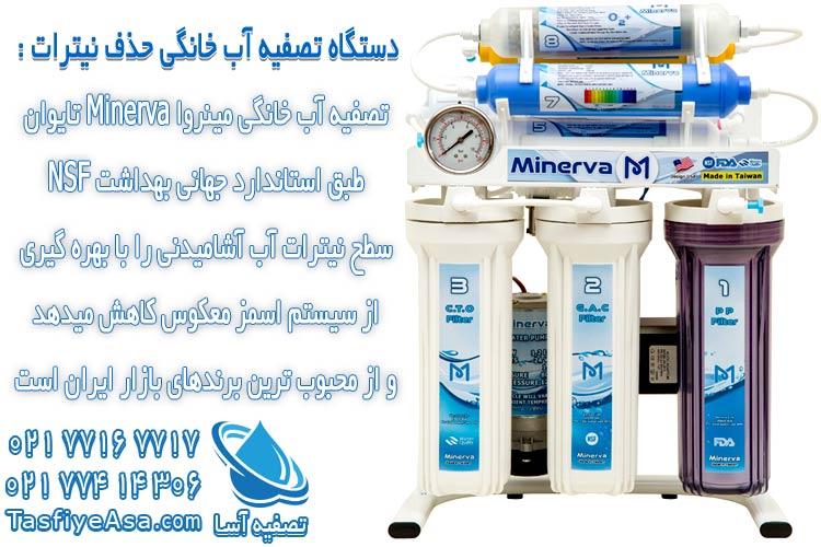 دستگاه تصفیه آب خانگی حذف نیترات