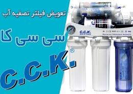 آموزش تعویض فیلتر تصفیه آب cck