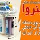 مشخصات و خصوصیات بهترین نوع دستگاه تصفیه آب