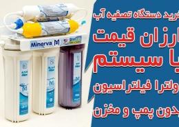 خرید دستگاه تصفیه آب ارزان قیمت با سیستم اولترافیلتراسیون
