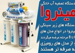 معرفی و آشنایی با دستگاه تصفیه آب خانگی رومیزی