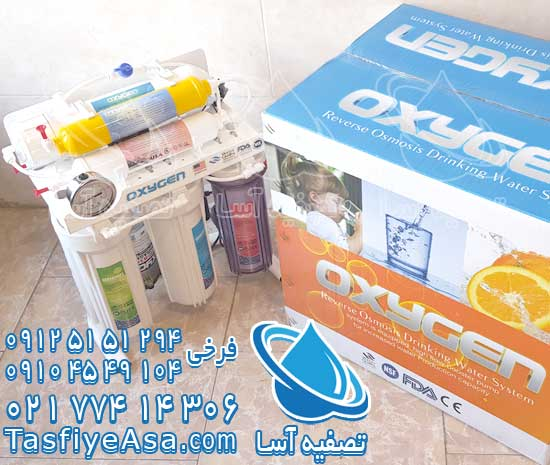 خرید آب تصفیه کن شیرین کن خانگی خونگی اکسیژن Oxygen