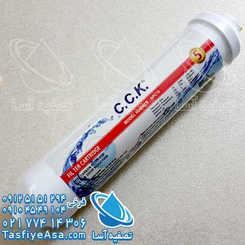 بهترین فیلتر مرحله پنجم پست کربن آب شیرین کن سی سی کا CCK