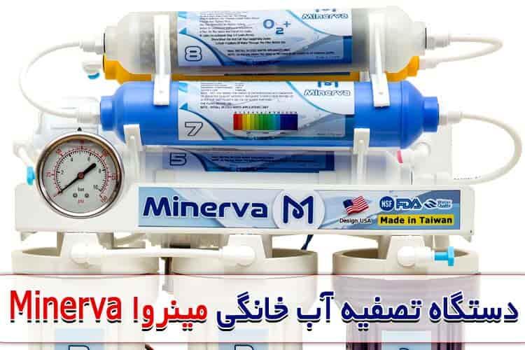 دستگاه تصفیه آب اکسیژن ساز مینروا RO8_O2PLUS