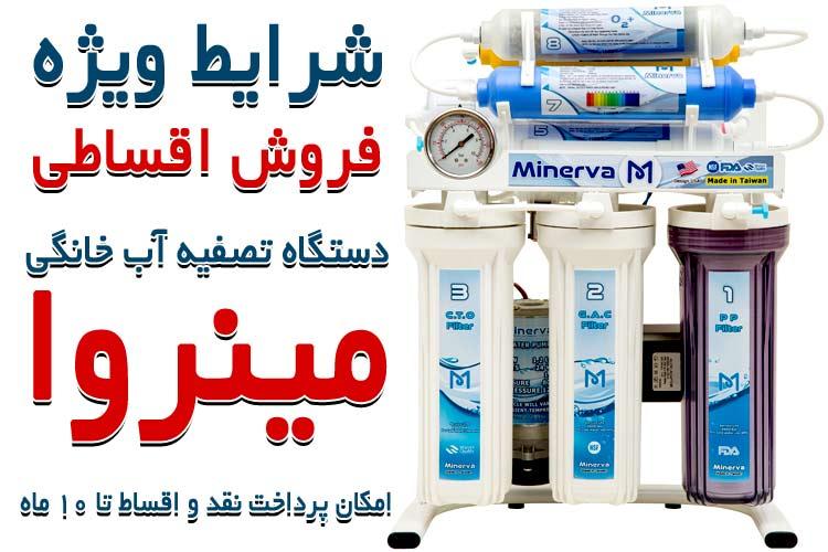 فروش اقساطی دستگاه تصفیه آب خانگی