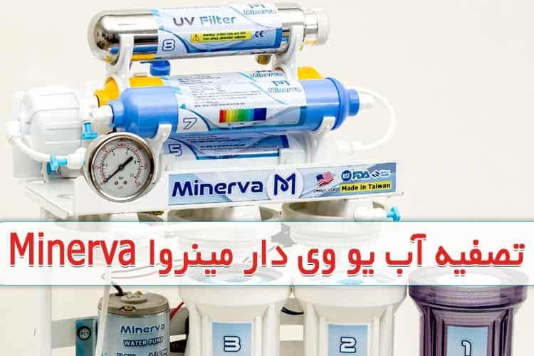 دستگاه تصفیه آب یو وی دار مینروا