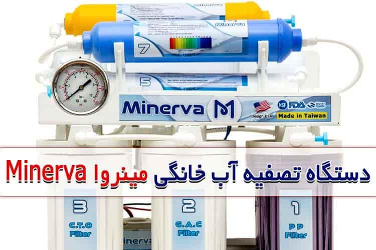 تصفیه آب خانگی یونیزه قلیایی مینروا RO7_ALKALINE