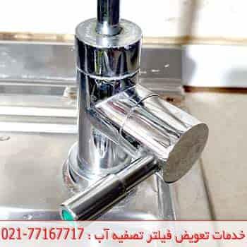 شیر بهداشتی روی سینک تصفیه آب خانگی
