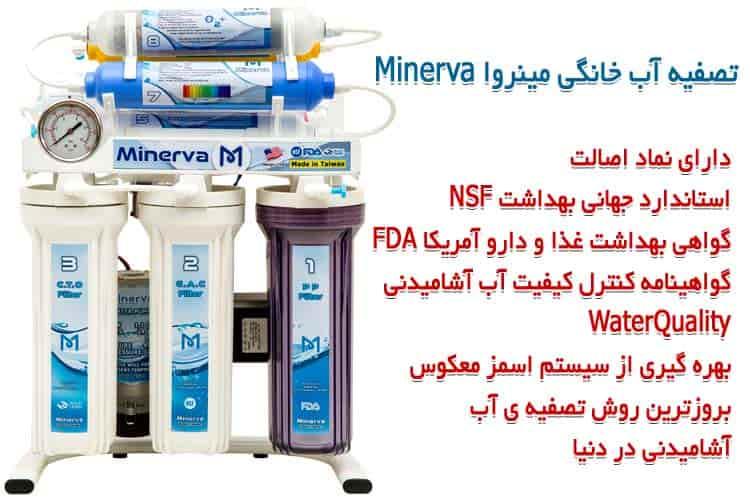 دستگاه تصفیه آب چه مارکی خوبه؟